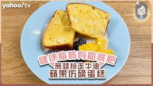 減肥|無麵粉走牛油減肥甜品食譜!烘焙低醣無麩質蘋果仿磅蛋糕