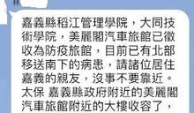 武漢肺炎》嘉義地檢打假 民眾轉傳疫情假消息3萬飛了