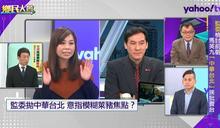 監委檢討馬政府賣台 黃暐瀚:勇敢關起來 該關就關