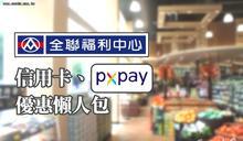懶人包》全聯刷卡超便利!實體卡及PX Pay優惠整理!