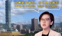 黃珊珊》「動物聯姻」拚外交 讓世界看見台灣