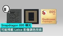 Snapdragon 895 曝光,可能預載 Leica 影像調色技術