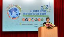 台灣健康暨高齡友善城市頒獎 41個單位獲獎