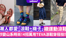 Teva涼鞋穿搭|潮人都愛「涼鞋襪子」穿搭運動涼鞋!4招涼鞋穿搭技巧秒變山系時尚