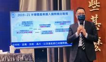 因應美中科技戰 科會辦:台灣將從製造、人才、技術與資源三方向突圍