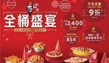 【KFC】全桶大餐低至77折(即日起至15/12)