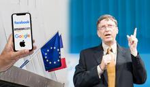 歐美反科技平台壟斷 比爾蓋茲有話要說