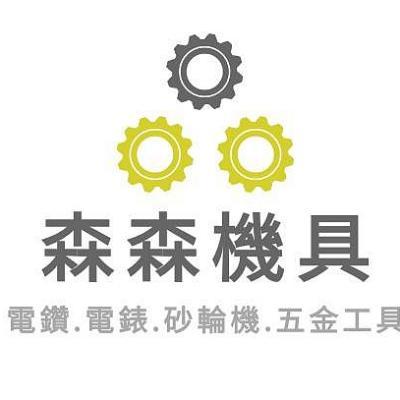 森森五金(電動工具/五金)