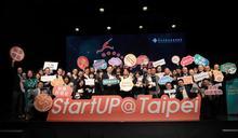 台北國際創業週看商機 勾勒創業多元風貌及願景