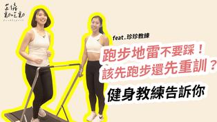 跑步瘦身技巧7大重點大公開!該先跑步還先重訓?健身教練告訴你【芷儀動吃動EP5】