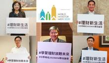 2020 WIW世界投資者週聯合論壇10/5登場