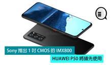 Sony 推出 1 吋 CMOS 的 IMX800,HUAWEI P50 將搶先使用