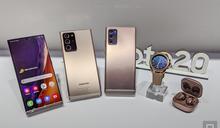 Samsung 全新旗艦 Galaxy Note 20 5G 系列來到台灣
