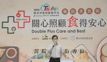 台北市全面揭露食材資訊 醫院美食街即起也入列!上網查得到