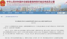 外交部駐港公署批美國務院抹黑香港警方十一執法行動