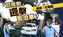 網民熱話:泊車阻出入 單車男「放飛劍」洩憤?
