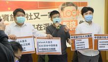 傳中國政委是背後金主 台灣客路:不實指控