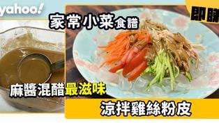 【家常小菜食譜】涼拌雞絲粉皮 麻醬混醋最滋味