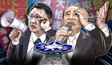 【豁然開朗】海峽論壇不過就是國民黨的「正統中國精神賤賣大會」