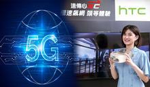 遠傳攜手HTC 攻5G VR影音內容