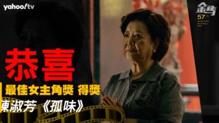 金馬/「國民阿嬤」陳淑芳奪影后!擒2獎全場歡呼