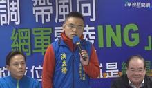 「國民黨可以窮不能沒志氣」 洪孟楷籲:海峽論壇別去了