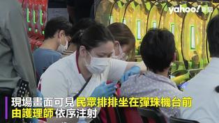 日本疫苗覆蓋率超車美國 柏青哥店變接種站民眾大讚