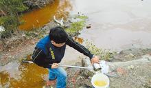 廢水毒害溼地 業者公司都判罰