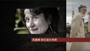 新疆維吾爾人權:被中國制裁的英國御用大律師 「我非常喜歡中國,但會繼續為人權發聲」