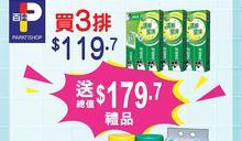【百佳】精選個人護理及家居清潔產品優惠(即日起至10/12)