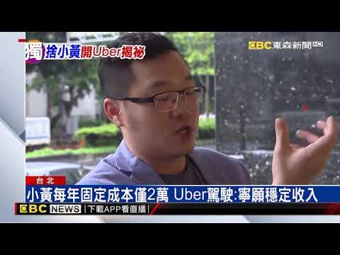 「我不想當小黃司機」Uber駕駛揭祕兩大原因