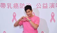 周興哲出席乳癌防治線上公益演唱會 (圖)
