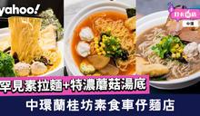 【中環美食】蘭桂坊素食車仔麵店 罕見素拉麵+特濃蘑菇湯底