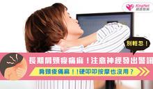 長期肩頸痠痛麻遲遲沒好轉!注意神經發出警訊,別輕忽!