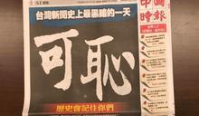 《中天》換照失敗 《中時》頭版反擊:可恥!台灣新聞史上最黑暗一天