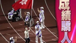 港隊2銀3銅東京殘奧完美閉幕 巴黎再見