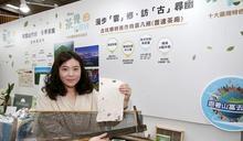 十大臺灣特色茶旅行路線出爐 邀您一同「茶覺輕旅行.鬥陣來喝茶」