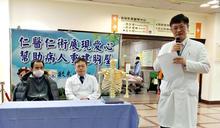 敏盛醫院攜手骨材公司 為貧病華僑重建胸腔