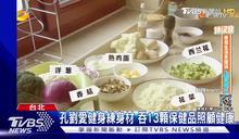 59歲劉德華曝「超素」自律健康餐 不喝冷飲 網驚:難怪不老