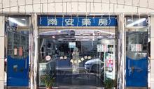 南安藥房、快安藥局-台南中西區藥房推薦
