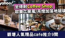 【觀塘cafe】觀塘人氣精品café推介9間 坐得耐Coffee Shop/歐美工業風/吊燈加落地玻璃