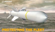 美售台23.7億美元岸置魚叉飛彈 國防部:強化防衛能力