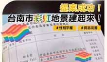 台南也要有彩虹地景了! 跨黨派議員提案成功