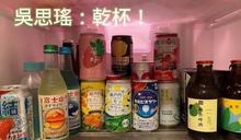 吳思瑤網曬日本酒喊乾杯/網友:死亡數破新高 妳這樣乾杯好嗎?