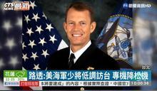 路透:美海軍少將低調訪台 專機降松機