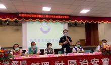 龜山警分局辦治安座談會 找問題、解決問題