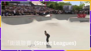 滑板賽事首次在東京奧運登場