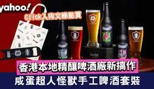【精釀啤酒】H.K. Lovecraft聯乘Ultraman咸蛋超人三大怪獸推手工啤酒套裝