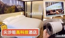 【尖沙咀酒店】寶勒巷、K11附近高科技酒店!房間有Dyson風筒+iPad智能控制系統
