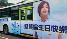 擋泥板女神50歲生日 蘇慧倫心疼歌迷為她包10台公車廣告